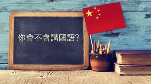 Mandarin: the key to investigations in China