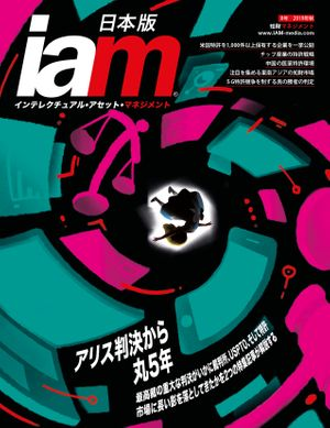 Issue #IAM Japanese issue 8
